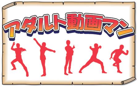 アダルト動画マン